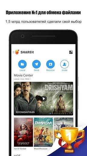 Приложение SHAREit для Андроид