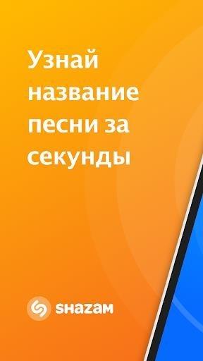 Shazam Encore для Android