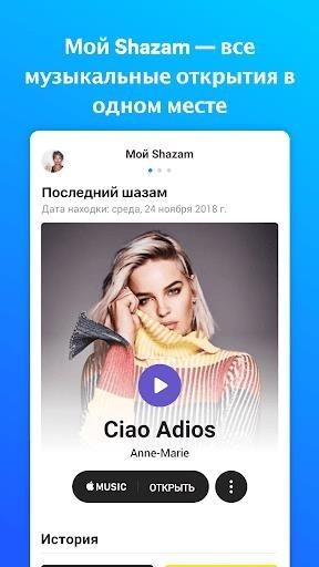 Приложение Shazam Encore для Андроид