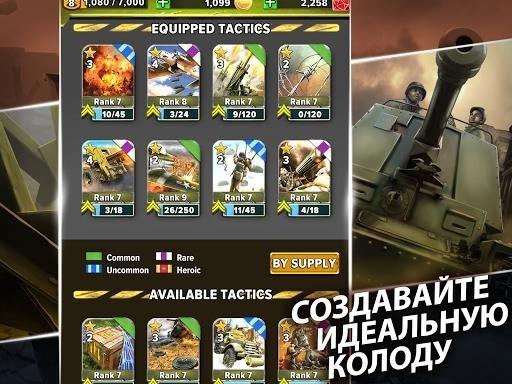 Скриншот SIEGE: World War II для Андроид