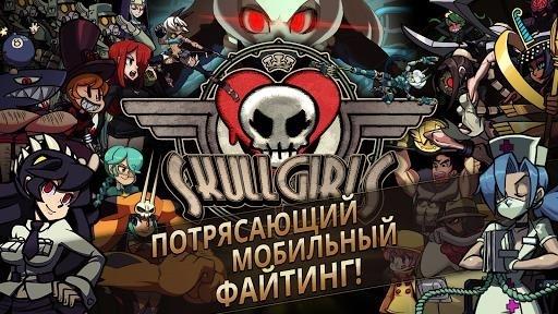 Skullgirls для Android