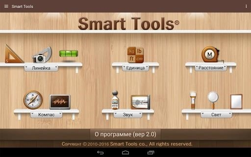Smart Tools для Android