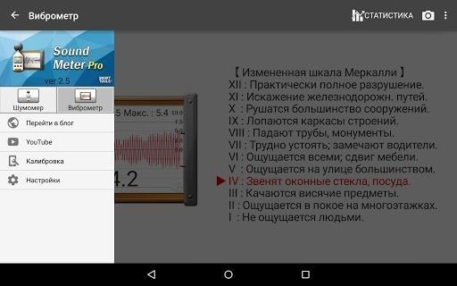 Приложение Smart Tools для Андроид