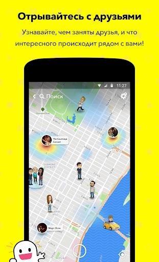 Скриншот Snapchat для Андроид