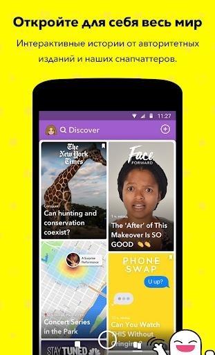 Приложение Snapchat для Андроид