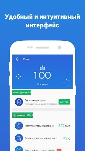 Speed Booster для Android