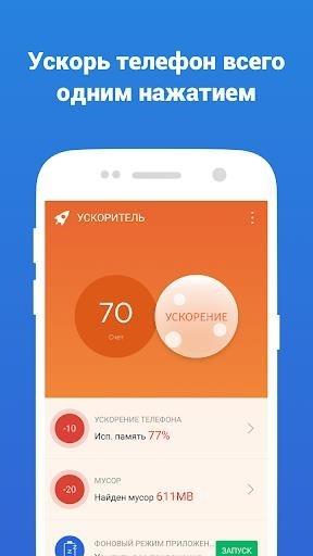 Приложение Speed Booster для Андроид