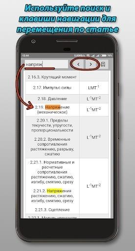 Скриншот Справочник Инженера Строителя для Андроид