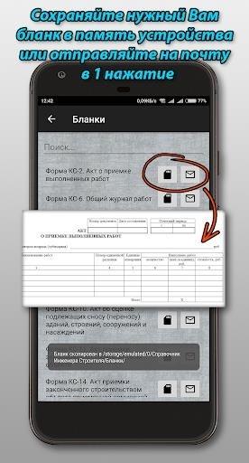 Приложение Справочник Инженера Строителя для Андроид