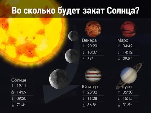 Скриншот Star Walk 2 — Астрономия и Звездное небо для Андроид