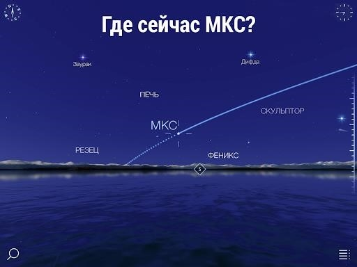 Star Walk 2 — Астрономия и Звездное небо для Андроид