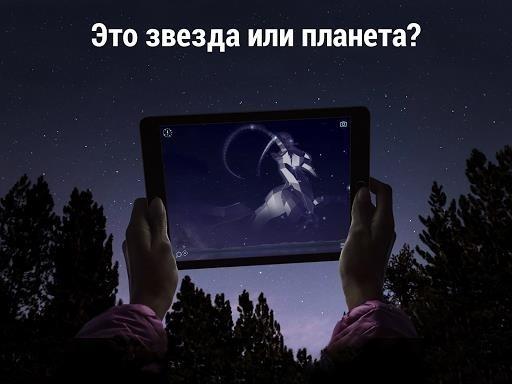 Приложение Star Walk 2 — Астрономия и Звездное небо для Андроид
