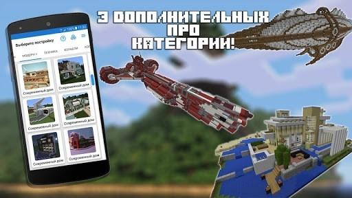 Скриншот Строитель PRO для Minecraft PE для Андроид