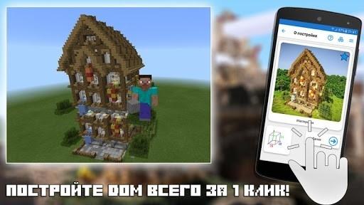 Строитель PRO для Minecraft PE для Андроид