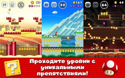 Super Mario Run для Android