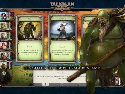 Talisman: Digital Edition для Андроид