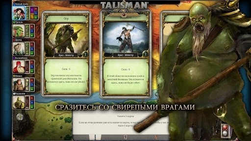 Talisman: Digital Edition для Android