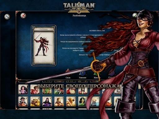 Приложение Talisman: Digital Edition для Андроид