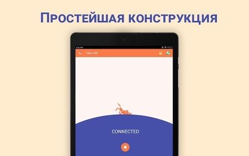 Скриншот Turbo VPN для Андроид