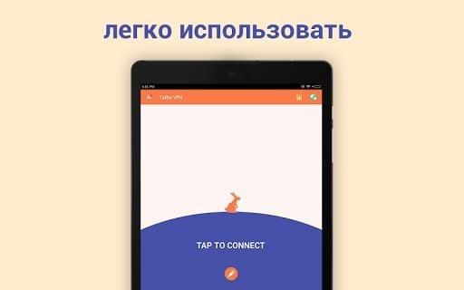 Turbo VPN для Андроид