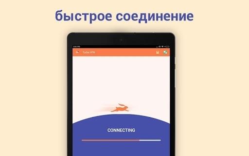 Приложение Turbo VPN для Андроид