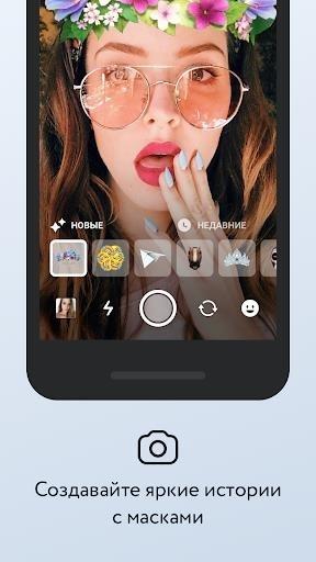 ВКонтакте — социальная сеть для Android