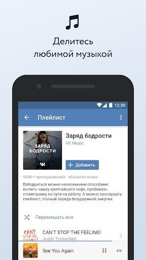 Приложение ВКонтакте — социальная сеть для Андроид