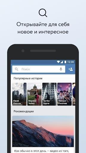 Приложение VMP — ВК Музыка для Андроид
