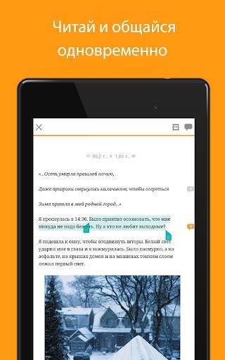 Скриншот Wattpad для Андроид