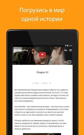 Wattpad для Android