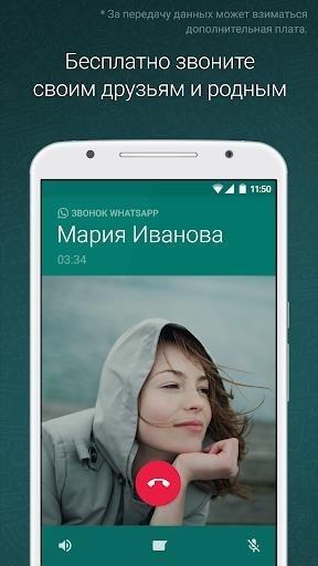 Приложение WhatsApp Messenger для Андроид