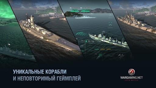 World of Warships Blitz: военно-морской MMO шутер для Андроид
