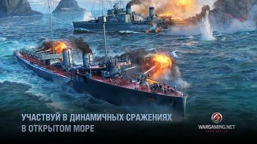 World of Warships Blitz: военно-морской MMO шутер для Android