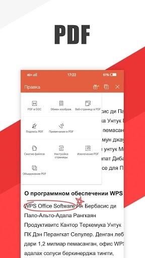 Приложение WPS Office для Андроид