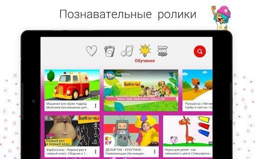 YouTube Детям для Андроид