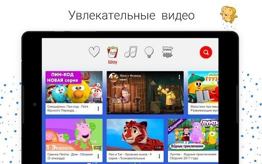 Приложение YouTube Детям для Андроид