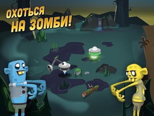 Zombie Catch для Андроид