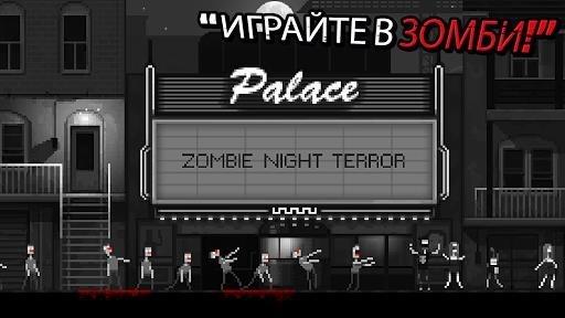 Приложение Zombie Night Terror для Андроид