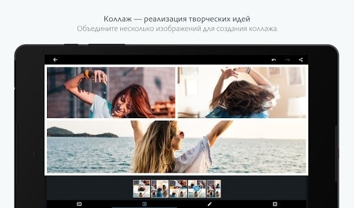 Adobe Photoshop Express: редактор фото и коллажей для Android