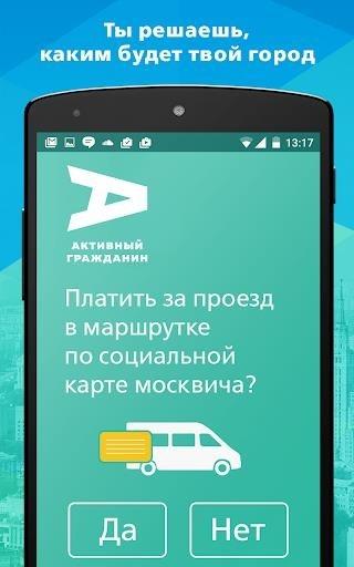 Скриншот Активный гражданин для Андроид