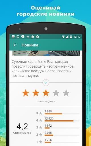 Активный гражданин для Андроид