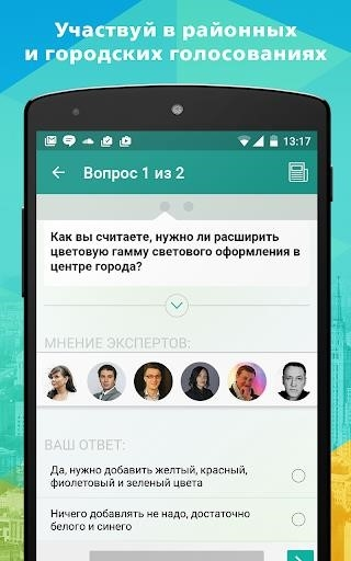 Активный гражданин для Android