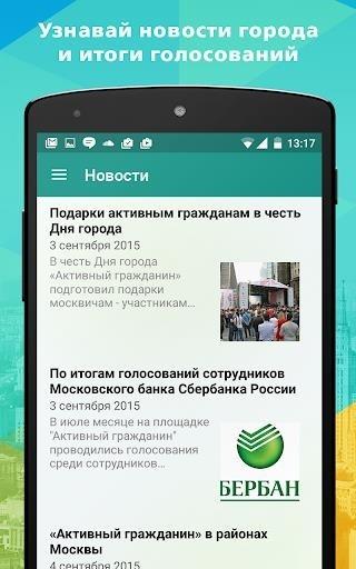 Приложение Активный гражданин для Андроид