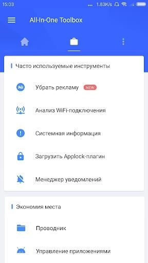 All-In-One Toolbox для Android