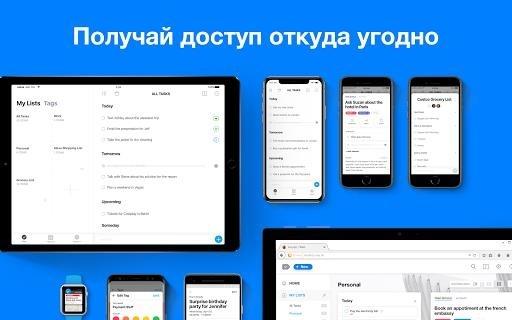 Any.do для Андроид