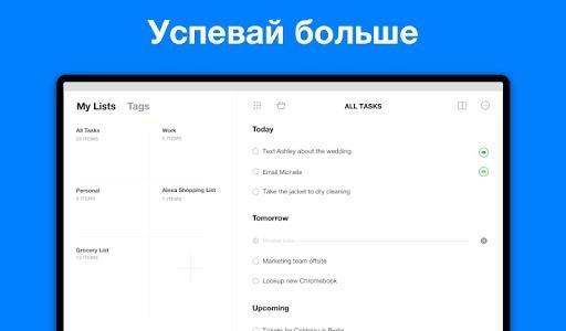 Приложение Any.do для Андроид