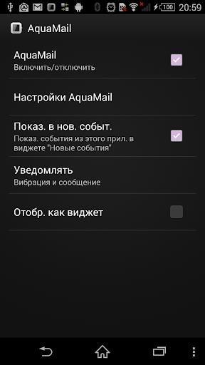 AquaMail для Android