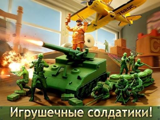 Army Men Strike для Андроид