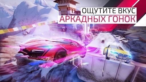 Приложение Asphalt 9: Легенды — Аркадная экшн гонка 2019 года для Андроид