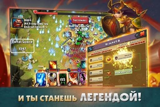 Скриншот Битва Легенд для Андроид